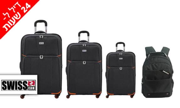סט 3 מזוודות בד SWISS ותיק גב