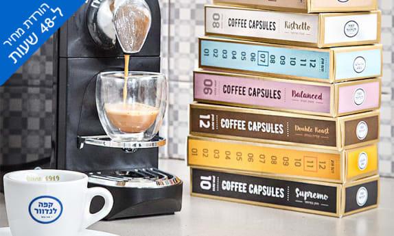 100 קפסולות קפה