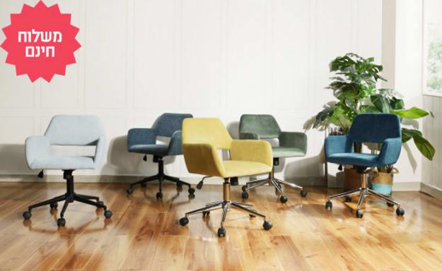 כיסא משרדי Homax רוס
