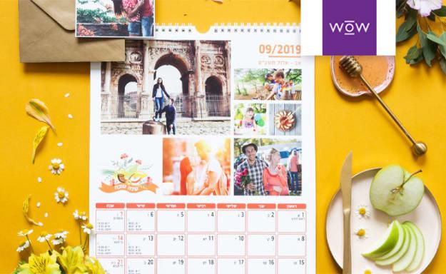 לוח שנה בעיצוב אישי באתר WOW