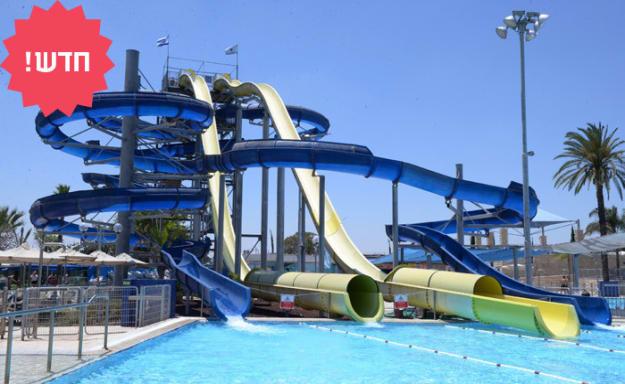 ימית ספארק המים לכל המשפחה