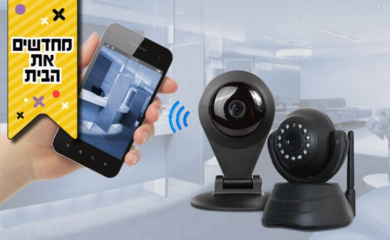 מצלמת אבטחה דרך הנייד