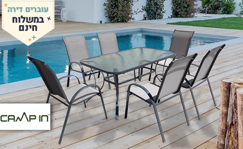 מערכת ישיבה ו-4 כיסאות לגינה