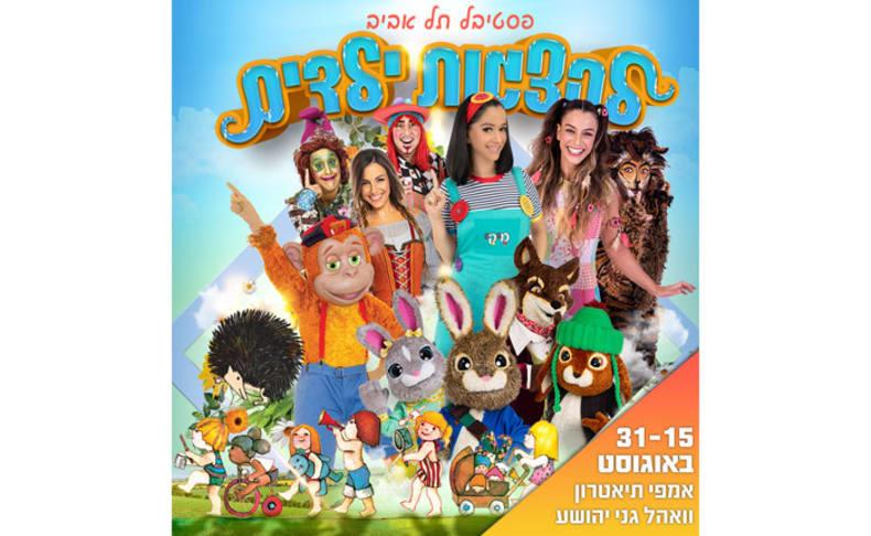 פסטיבל הצגות ילדים באוגוסט