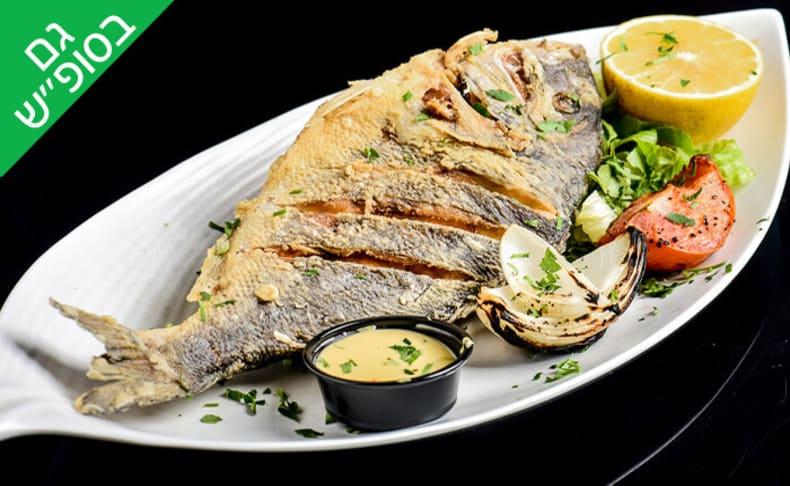 ארוחת דגים זוגית בסטלה ביץ'