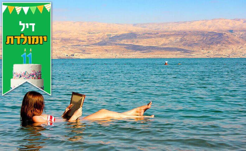 כניסה לחוף ביאנקיני, ים המלח
