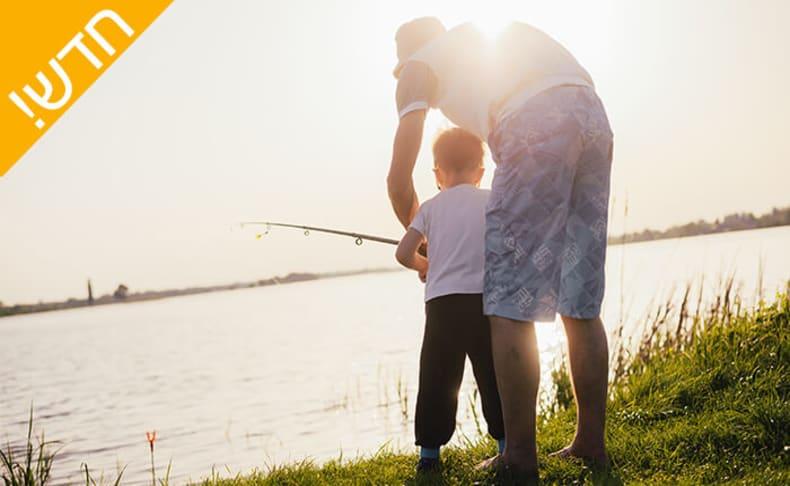 כניסת יחיד לפארק הדיג
