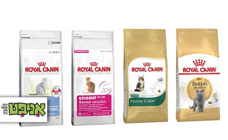 2 שקי מזון לחתולים Royal Canin