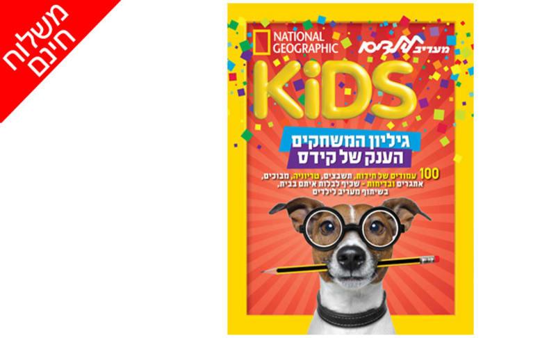 חוברת משחקים Kids עם 100 עמ'