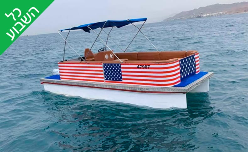 שייט בסירת פונטון ל-12 משתתפים
