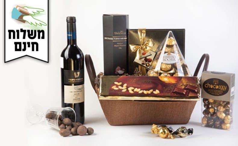 מארזי יין או שוקולד כולל משלוח