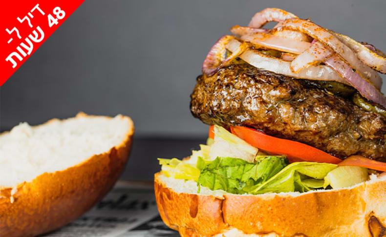 ארוחת המבורגר זוגית עם תוספות