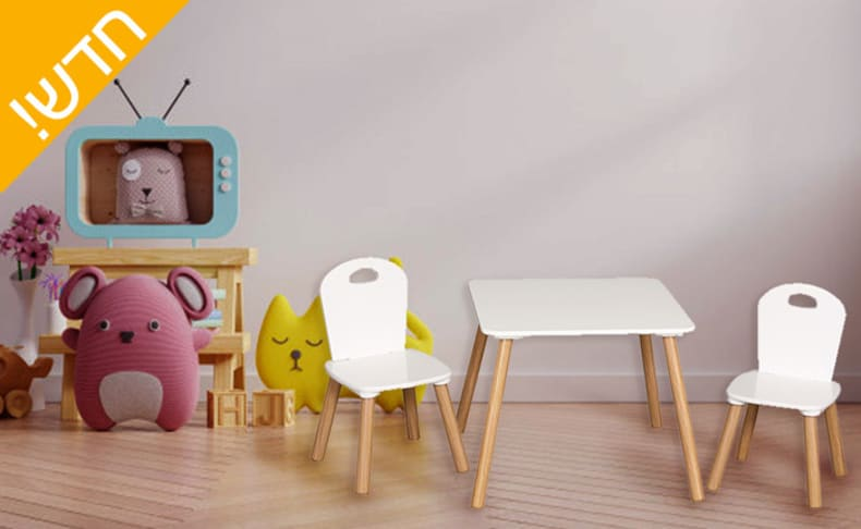 שולחן וזוג כיסאות לילדים