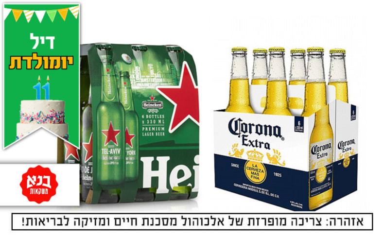 2 שישיות בירה היינקן / קורונה