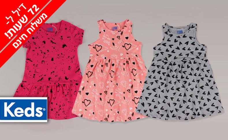 3 שמלות קיץ לילדות KEDS