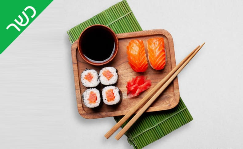 ארוחה אסיאתית לזוג בסושי סייקו