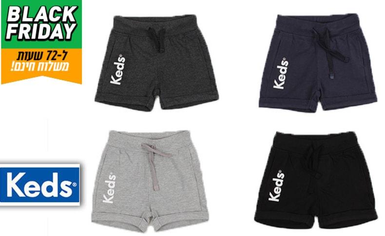 4 מכנסי ילדים100% כותנה Keds