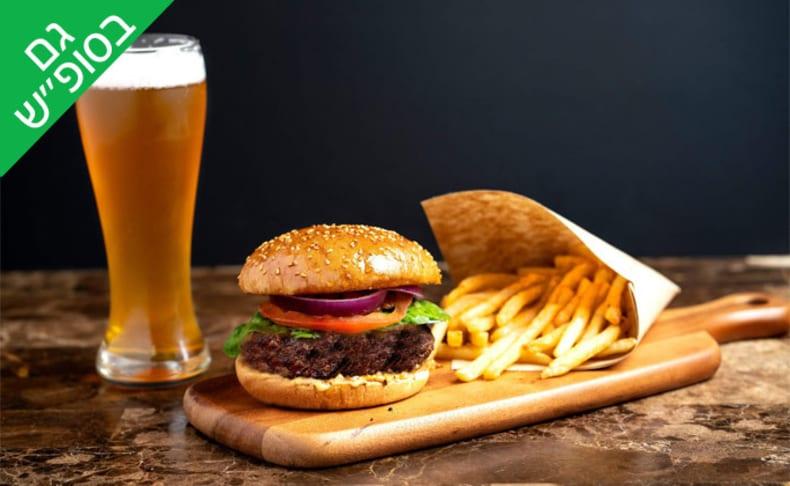 ארוחת המבורגר וחצי ליטר בירה