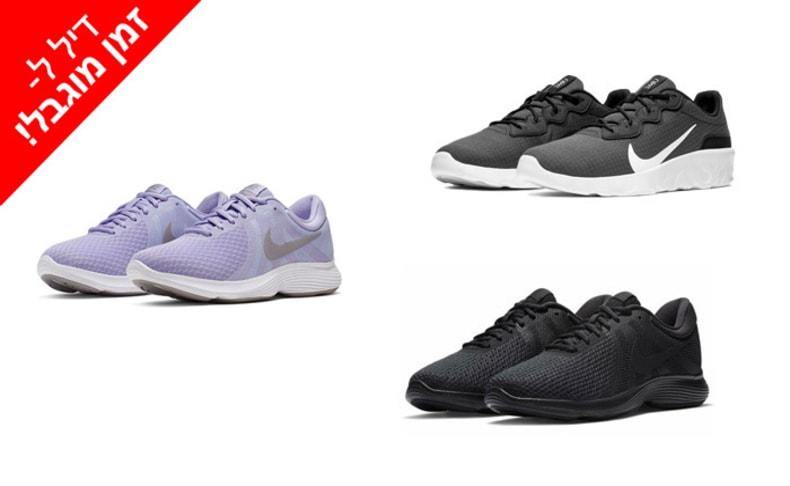 נעלי ריצה נשים וגברים Nike